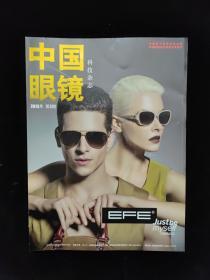 中国眼镜 科技杂志 2013.2  2013年 第二期