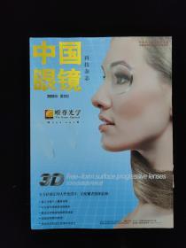 中国眼镜 科技杂志 2013.7  2013年 第七期