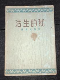 民国新文学:《我的生活》(沈从文自传全一册)(民国32年,初版)