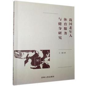 全新正版图书 我国老年人体育服务与健身研究王峰吉林人民出版社9787206176005书海情深图书专营店