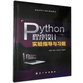 全新正版图书 Python程序设计实验指导与刘庆航空工业出版社9787516524817书海情深图书专营店