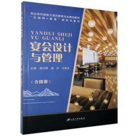 全新正版图书 宴会设计与管理胡以婷江苏大学出版社9787568415576书海情深图书专营店
