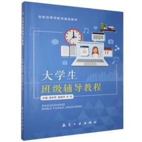 全新正版图书 大学生班级辅导教程梁利苹航空工业出版社9787516524725书海情深图书专营店