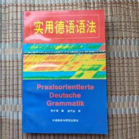 实用德语语法