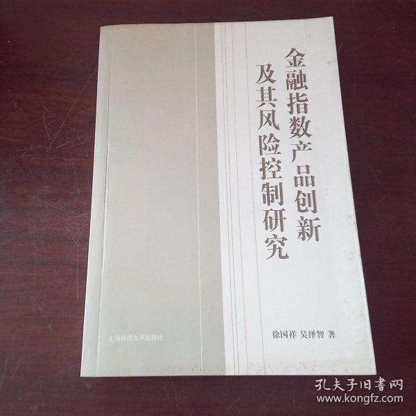金融指数产品创新及其风险控制研究——上海财经大学应用统计研究中心系列丛书