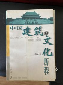 中国建筑的文化历程