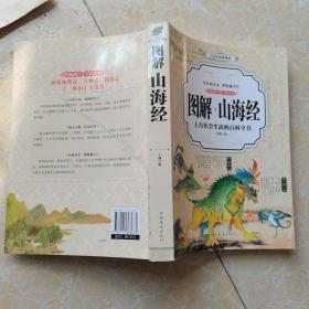 山海经 (全彩印刷 图解版)巜后书皮修复如图2》