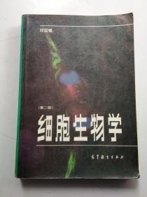 细胞生物学(第二版)