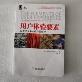 用户体验要素:以用户为中心的产品设计(原书第2版)