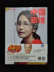 中国眼镜 科技杂志 2015.6上半月刊  2015年 第六期上半月刊