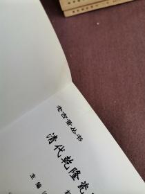 清代乾隆瓷器:粉彩卷  有水印看图