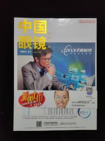 中国眼镜 科技杂志 2015.5上半月刊  2015年 第五期上半月刊