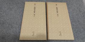 日本原版  《日本名迹丛刊  新撰朗咏集》2册全,二玄社出版