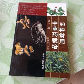 80种常用中草药栽培(第2版)