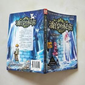 潘宫的秘密6:死神的冰窖