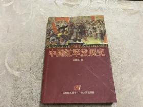 中国红军发展史