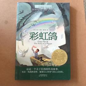 长青藤书系纽伯瑞儿童文学金奖:彩虹鸽