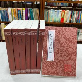 """杜甫集校注 共七册全   《杜甫集校注》为上海古籍出版社""""古典文学丛书""""之一种。被誉为""""诗圣""""的杜甫,对中国文学史的影响是毋庸置疑的。早在宋代,就有千家注杜之说,历代流传至今的注本,约有一百余种,其中较为完整、影响较大的注本约有一二十种。"""