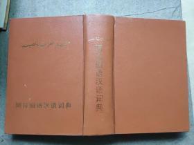 汉语阿拉伯语词典