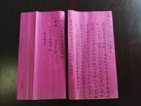 清光绪十七年事案控件—毛笔禀文两页致上海知县—有关张上海张江栅巡防局诸事