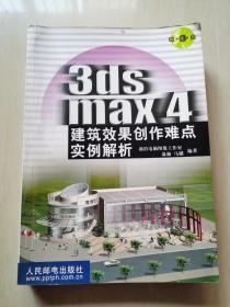 3ds Max4建筑效果创作难点实例解析