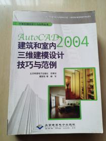 AutoCAD2004建筑和室内三维建模设计技巧与范例