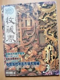 收藏界2003年第3期--中国收藏家协会会刊