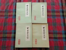 中国历代文学(全四册)