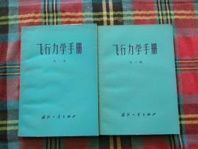 飞行力学手册【1+2】两本和售