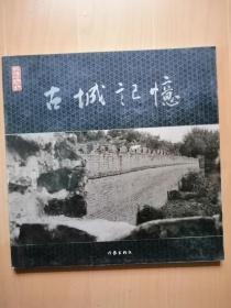 古城记忆--品读开封系列丛书(刊载开封历史老照片380幅并附文字说明原价126元)仅印3千5百册