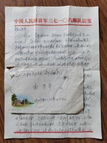 实寄封:70年代家书2页  山东胶南-天津 贴普17邮票 1枚