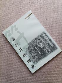 历代符牌图录(大32开本,实物如图,图货一致的, 一书一图的)