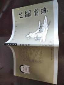成语故事(丁聪漫画系列)