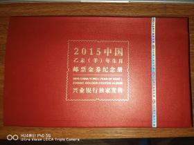 2015中国乙未(羊)年生肖邮票金券纪念册 999足金2克 大西洋银行羊生肖钞一对,第三轮羊年生肖邮票+贺·三阳开泰个性化邮票+《拜年》纪念张