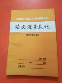 语文课堂笔记(初中第一三册)两本合售