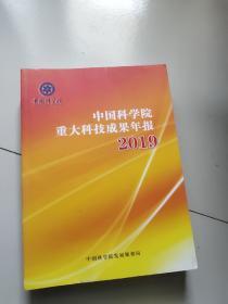 中国科学院重大科技成果年报2019