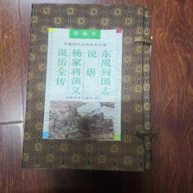 绘画本中国四大古典历史小说