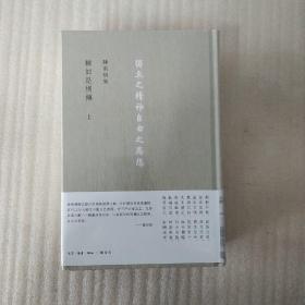 柳如是别传(上、中、下册)   正版未开封   品相看图片