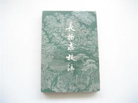 长物志校注    竖版   1版1印   1984年江苏科技出版社赠书