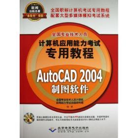 全国专业技术人员计算机应用能力  专用教程?AutoCAD 2004制图软件全国专业技术人员计算机应用能力  命题研究组北京希望电子出版社9787830020675