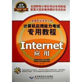 Internet应用全国专业技术人员计算机应用能力  命题研究组北京希望电子出版社9787830020651