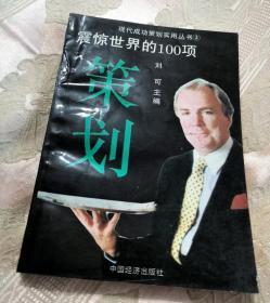 震惊世界的100项策划(1995一版一印10千册)