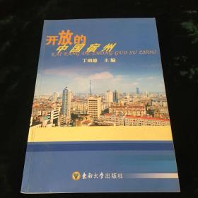 开放的中国宿州,绝版