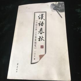 汉语春秋:中国古典人文意象随笔