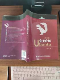 完美应用Ubuntu(第3版) 何晓龙  著 电子工业出版社