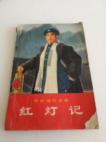 革命现代京剧红灯记,插图演出本