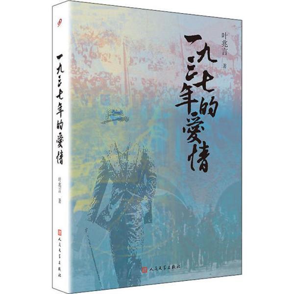 """叶兆言""""秦淮三部曲"""":一九三七年的爱情"""