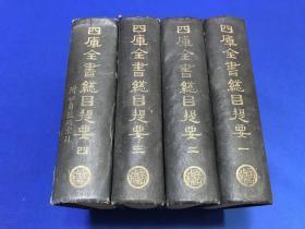 民国《四库全书总目提要》四册全