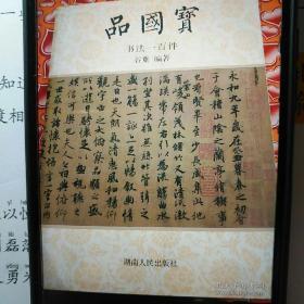 品国宝――书法一百件