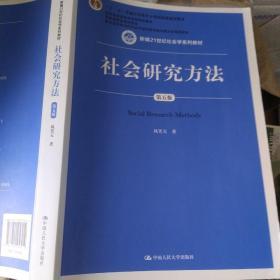 社会研究方法(第五版)(新编21世纪社会学系列教材)